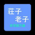 老子と荘子 脱常識のススメ logo