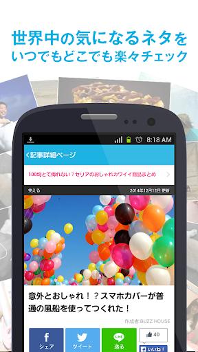 玩新聞App|BUZZHOUSE免費|APP試玩