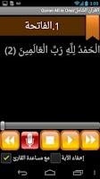 Screenshot of Quran All-in-Oneالقرآن الشامل