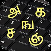Tamil Keyboard 1.0