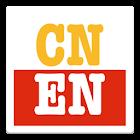 中英翻译 icon