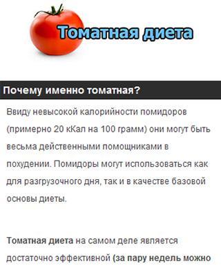 Диеты Для Похудения С Томатным Соком. Можно ли похудеть на томатном соке?
