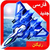 هواپیمای جنگی : حمله هوایی