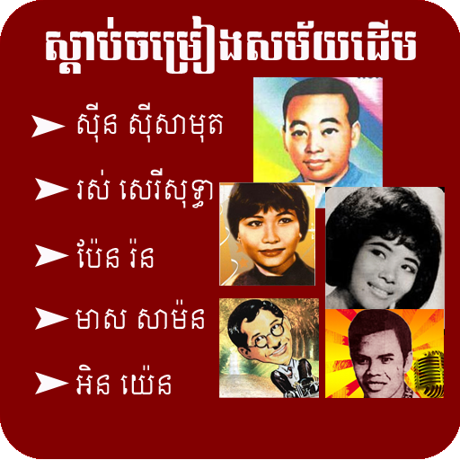 Old Khmer Song