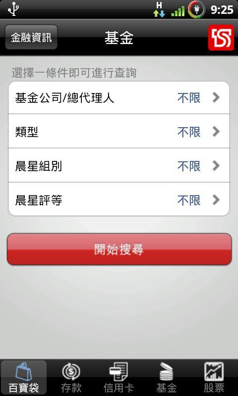 台新銀行 「行動銀行」 - screenshot