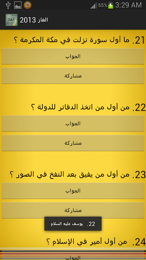 الغاز 2013 - screenshot