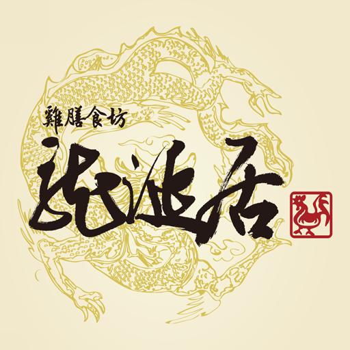 龍涎居雞膳食坊-高雄店 生活 App LOGO-APP開箱王