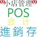 小店管理系統:POS收銀機,進貨銷貨存貨,會計各類賬薄/簡 logo