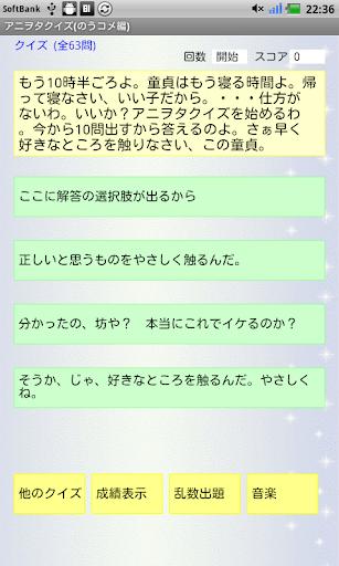 アニヲタクイズ のうコメ編