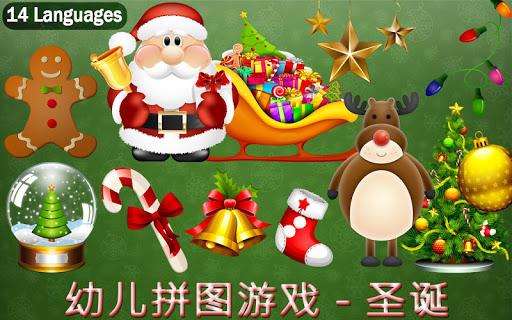 免费圣诞益智游戏为孩子们