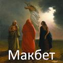 Макбет, Вильям Шекспир