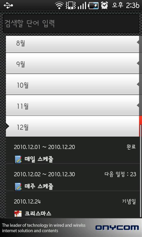 Calendar Widget screenshot #2