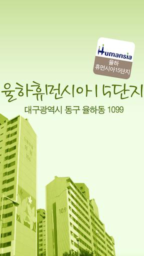 율하휴먼시아15단지 동구율하동휴먼시아15단지