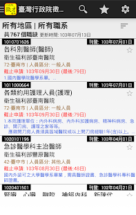 台灣行政院徵才通知  螢幕截圖 2