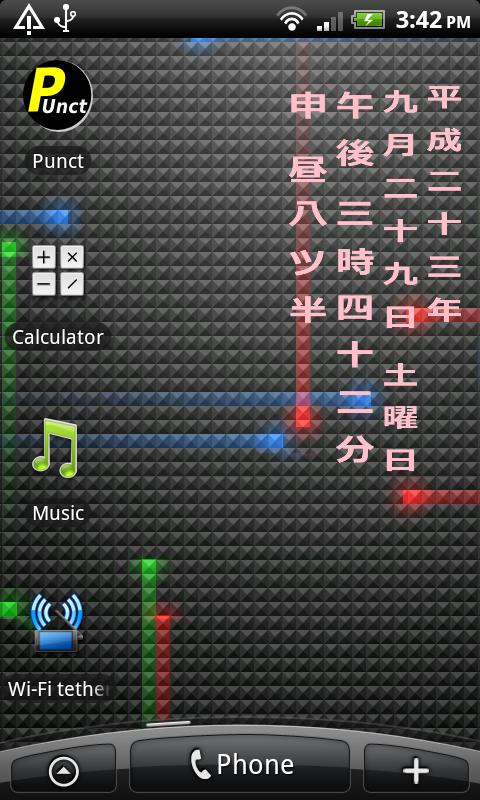 Simple Kanji DateTime- screenshot