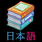 交际日语口语