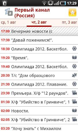 ВсёТВ 1.5 screenshot 2088562