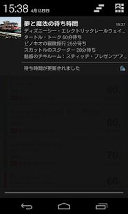 夢と魔法の待ち時間 - screenshot thumbnail