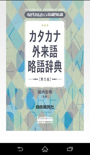 現代用語の基礎知識 カタカナ外来語略語辞典 第5版