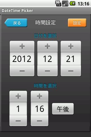 玩免費工具APP 下載DateTime Calc(加算・減算) app不用錢 硬是要APP