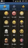 Screenshot of 유머 모아 - 오유,웃대,일간워스트 등 유머모음