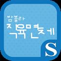 밤볼라 직육면체 슈퍼노트 전용 폰트 icon