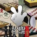 삼세판 [장기/오목/체스/체커/오델로/중국장기] icon