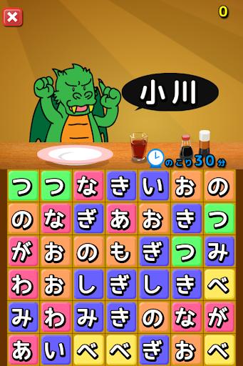 学習パズル!漢字食べ放題