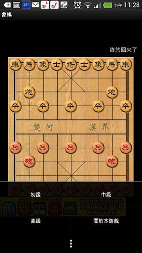 玩免費益智APP|下載象棋 app不用錢|硬是要APP