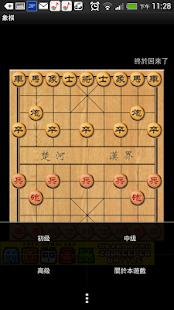 象棋 益智 App-愛順發玩APP