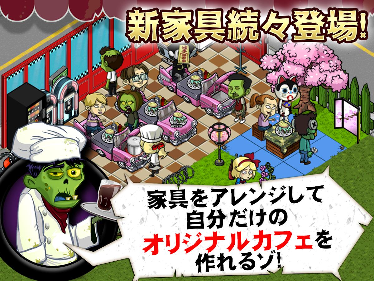 ゾンビカフェ- screenshot