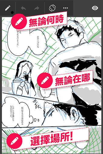 MangaName 制作漫畫的免費筆刷app