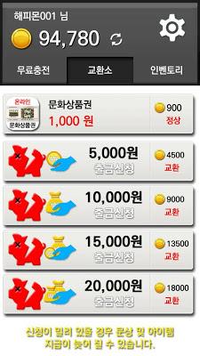 돈버는어플 - 돈돼지( 돈버는앱 , 문상 , 용돈 ) - screenshot
