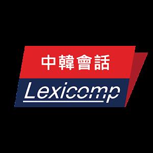 萊思康中韓會話專業版 教育 App LOGO-APP試玩