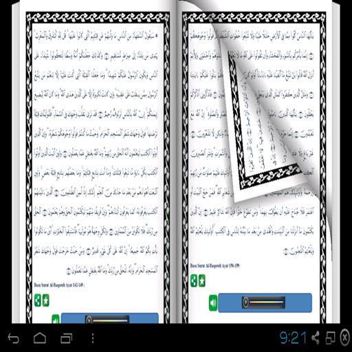 English Al Quran - Juz 2