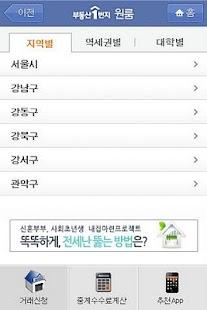 부동산1번지 원룸 - screenshot thumbnail