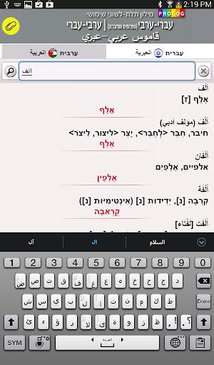 【免費書籍App】HEBREW-ARABIC DICT (LITE)-APP點子