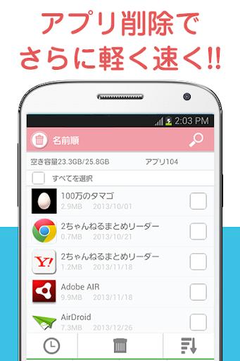 無料工具Appのスマホ最適化〜1タッチでスマホサクサク|記事Game