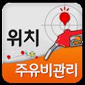 [위치추적 & 주유비] 주유비 / 이동거리 / 위치추적 icon