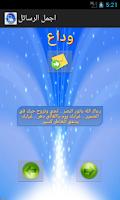 Screenshot of اجمل الرسائل