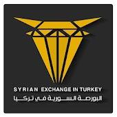 البورصة السورية في تركيا