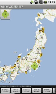 放射能 ご近所観測所