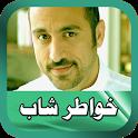 خواطر أحمد الشقيري icon