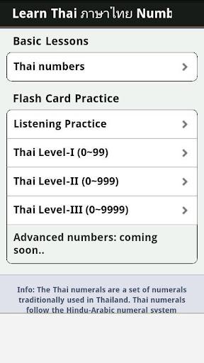 無料教育AppのLearn Thai Numbers (Pro) 記事Game