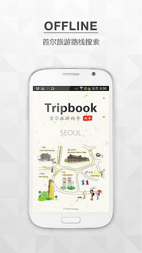 오프라인 서울길안내 Tripbook Seoul 特征