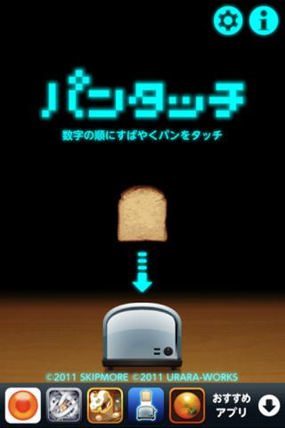 Toast Touch - screenshot
