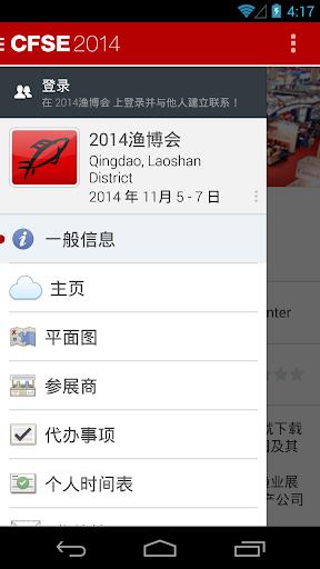 2014中国国际渔业博览会