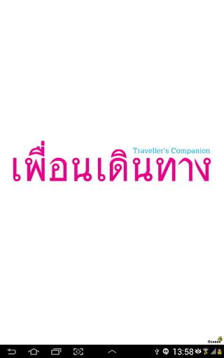 玩新聞App|PuenDernTang免費|APP試玩
