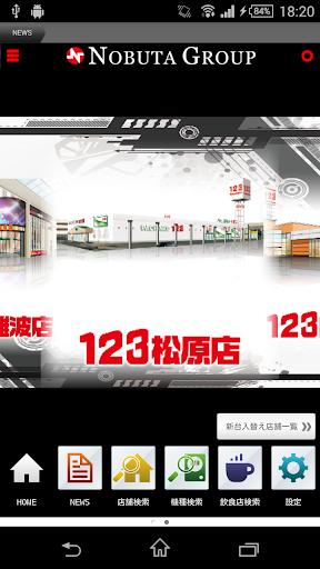 Nobuta Group 2.0.2 Windows u7528 1