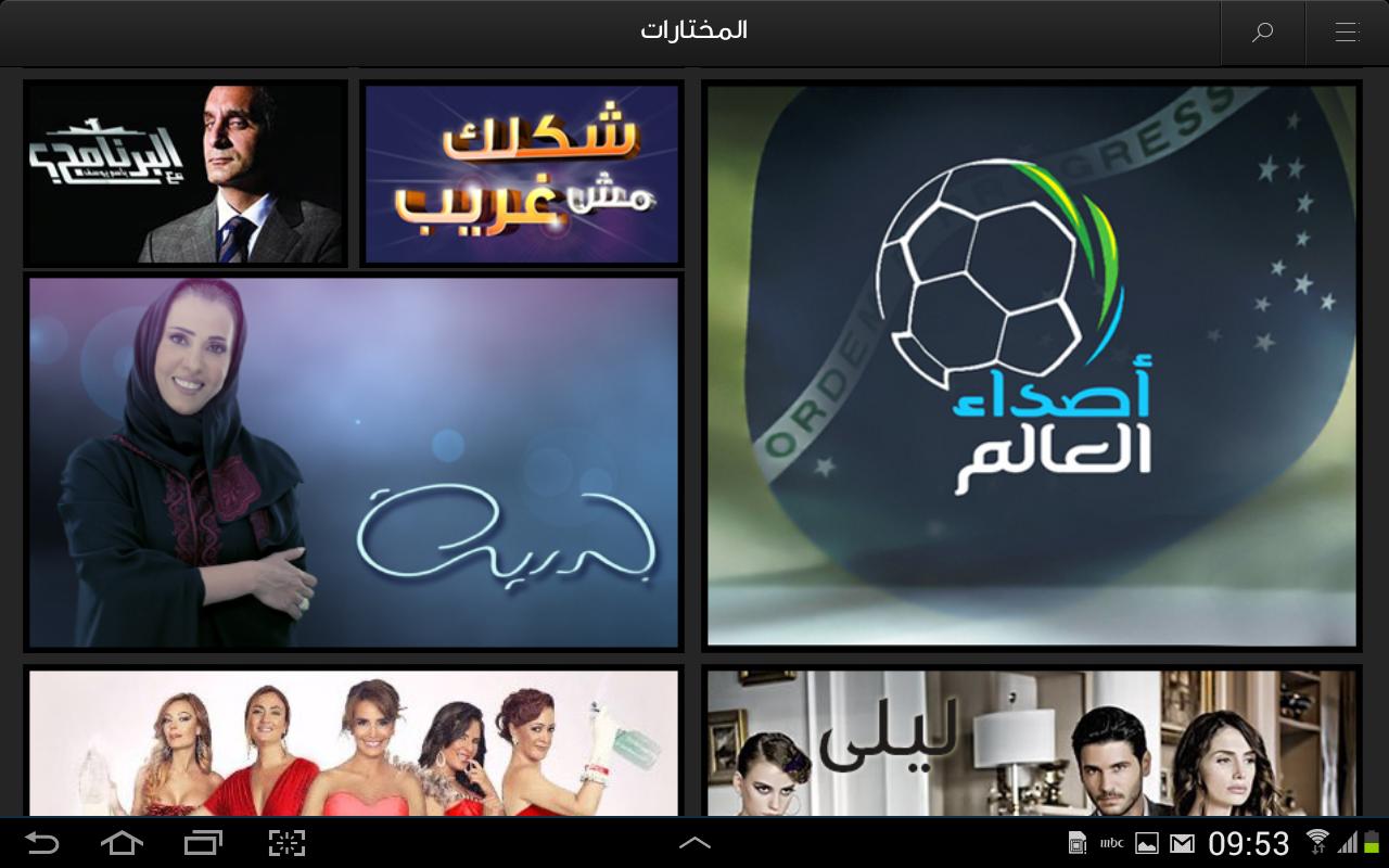 SHAHID - screenshot